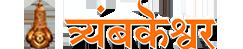 Trimbakeshwar Mandir Temple Logo