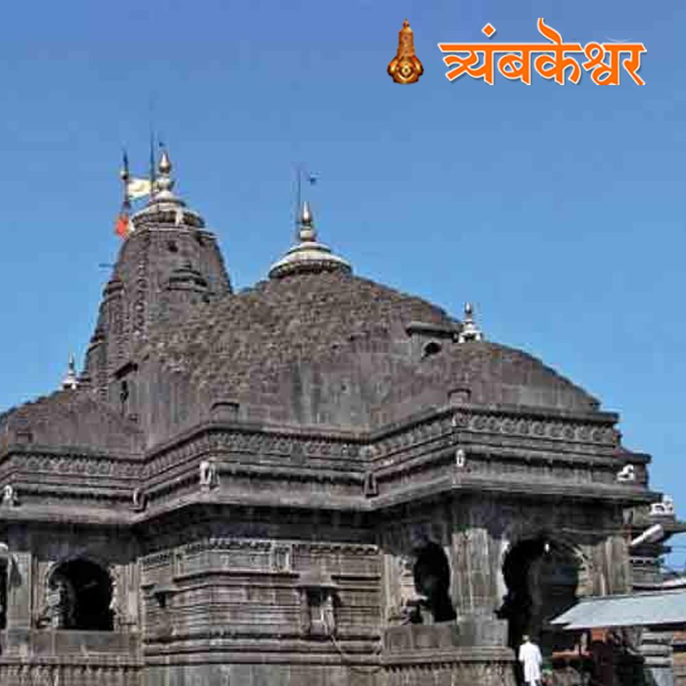 Trimbakeshwar Mandir Temple